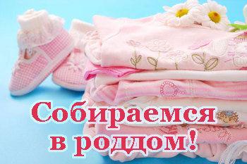 Собираемся в роддом - Подбираем вещи малышу